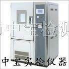 可程式恒温恒湿箱/湿热交变试验机