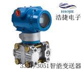 电容式差压变送器,微液压差传感器,微液压差变送器