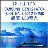 笔记本液晶屏 LTD121EWUD 12.1寸 LED屏