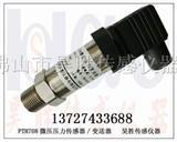 低压力传感器