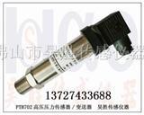 水刀机专用压力传感器