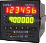 台湾琦胜(CONCH)计数器计米器CA-62K-N.CA-61K-N