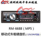 RMVB车载硬盘播放机/MP5车载硬盘机