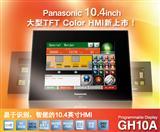 易于识别智能的10.4英寸HMI松下触摸屏GH10A