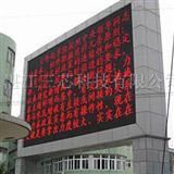 江湛江LED广告屏湛江LED室内外全彩系列三芯光电