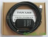 施耐德plc编程电缆 TSXPCX3030,TSXPCX1031