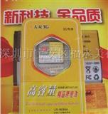 批发商务手机电池 商务电池 品牌商务电池