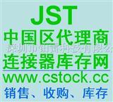 JST端子现货RA-S141T