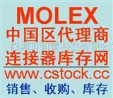 MOLEX端子现货39012065