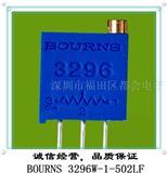 5K精密可调电位器BOURNS原装现货3296W-1-502LF