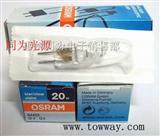 OSRAM 64425 12V20W半自动电泳仪用灯泡
