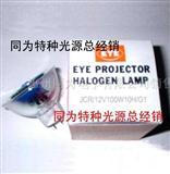 SMT EYE JCR 12V 100W H10 冷光反射灯