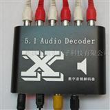 数字光纤同轴转模拟5.1声道莲花头音频解码器