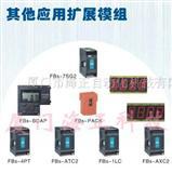 永宏PLC 编程器 FP-07C