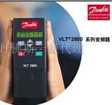 丹佛斯VLT2800变频器总代理