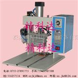 塑胶热压机 手机天线热压机 螺母热熔机
