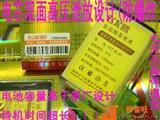 N70电池N72电池6100电池 飞龙腾金品商务电池