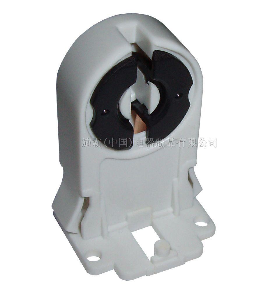 供应双螺钉孔安装固定或卡式的T8灯座,CE,ROHS