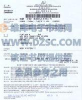 商业登记证