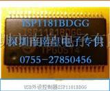 ISP1181BDGG外设USB控制器-南皇电子为您
