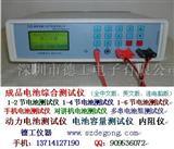 成品电池综合测试仪