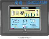 MT6056I威纶触摸屏MT6056I
