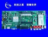 耀科欧洲数模一体液晶电视驱动板