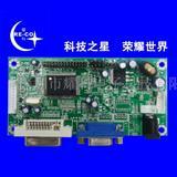 耀科液晶显示器驱动板