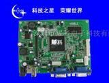 双VGA可翻转画面广告机驱动板