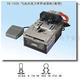 气动式零件成型机,电子零件加工机电子零件成型机