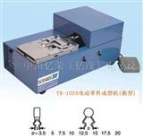 电动零件成型机,电容成型机,电子零件加工机