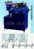 电晶体自动成型机,晶体成型机,三极管成型机