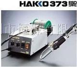 HAKKO 373自动出锡机