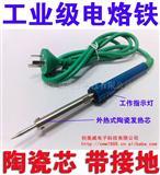 久富JF-601高档三线电烙铁 防漏电(陶瓷发热芯)