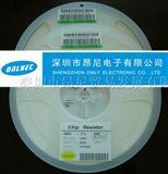 0805/560毫欧(0.56R)台湾厚声电阻