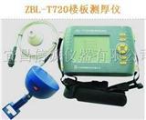 ZBL-T720楼板测厚仪/楼板厚度检测仪