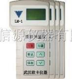 GPS面积仪 农田面积测量仪测亩仪