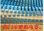 西门子塑胶电容