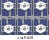 大功率支架,SMD大功率支架,LED大功率支架