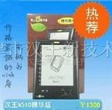 汉王电纸书N510精华版 汉王电子书 电子阅读器