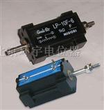 推拉电位器LP-10FB LP-10F