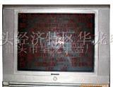 数码电视机(套件)