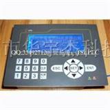 微电脑裁切机控制器(步进或伺服专用型)