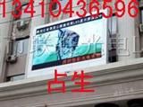 银川LED彩色显示屏,户外广告大电视价格