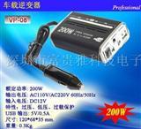 UPS逆变器/逆变电源/车载逆变器/逆变器200W