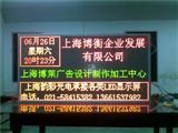 上海LED双基色显示屏/信息发布屏/3.75双色屏/韵彩光电