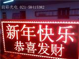 LED单红走字屏/半户外滚动屏