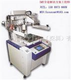 半自动印刷机SEM400