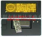 LED发光胸牌、LED多语言名片屏 B1236AY