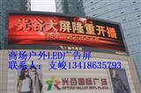 广西led显示屏、南宁led显示屏、广西led大屏幕厂家